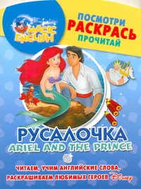 Русалочка. Ariel and the Prince