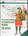 Русская армия в Семилетней войне. Пехота