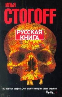 Русская книга