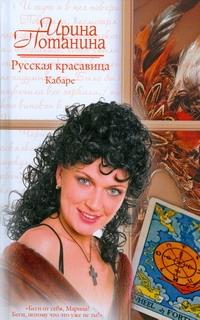 Русская красавица. Кабаре
