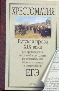 ЕГЭ Литература. Русская проза XIX века