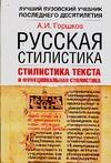 Русская стилистика. Стилистика текста и функциональная стилистика