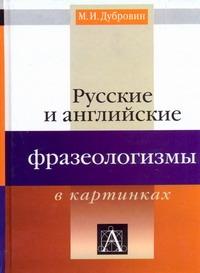 Русские и английские фразеологизмы в картинках