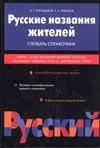 Русские названия жителей