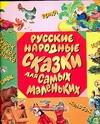 Русские народные сказки для самых маленьких