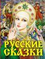 Русские сказки (Царевна)