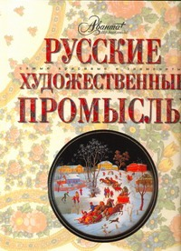 Русские художественые промыслы