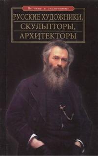 Русские художники, скульпторы, архитекторы