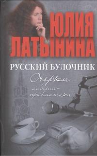 Русский булочник. Очерки либерал-прагматика