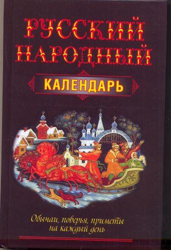 Русский народный календарь