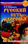 Русский путь здоровья