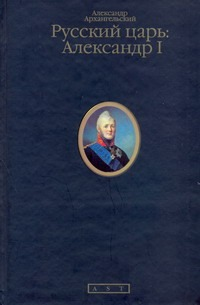 Русский царь: Александр I