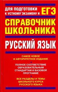 ЕГЭ Русский язык. Справочное пособие