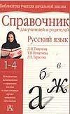Русский язык в начальной школе. 1-4