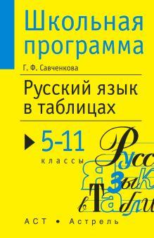 Русский язык в таблицах. 5-11классы