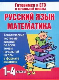 Русский язык и математика. 1-4 классы