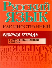 Русский язык как иностранный. Рабочая тетрадь. I сертификационный уровень