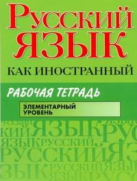 Русский язык как иностранный. Рабочая тетрадь. Элементарный уровень_
