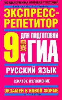 ГИА Русский язык. 9 класс