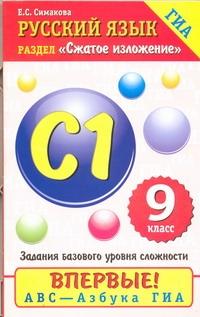 ГИА Русский язык. 9 класс. Сжатое изложение