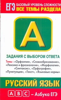 ЕГЭ Русский язык. Задания с выбором ответа. Часть А