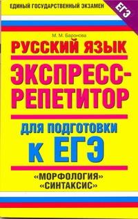 ЕГЭ Русский язык.