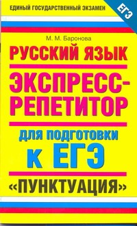 ЕГЭ Русский язык. Пунктуация. Экспресс-репетитор для подготовки к ЕГЭ