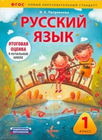 Русский язык. 1 класс. Итоговая оценка в начальной школе. Комплект