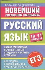 ЕГЭ Русский язык. 10-11 классы