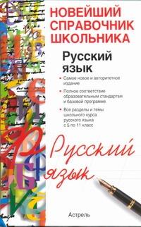 Русский язык. 10 - 11 классы