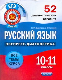 ЕГЭ Русский язык. 10-11 классы. 52 диагностических варианта