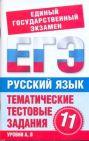 ЕГЭ Русский язык. 11 класс. Тематические тестовые задания для подготовки к ЕГЭ