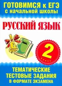 Русский язык. 2 класс. Тематические тестовые задания в формате экзамена