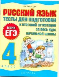 Русский язык. Тесты для подготовки к итоговой атте