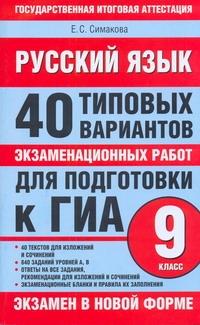 ГИА Русский язык. 9 класс. 40 типовых вариантов экзаменационных работ для подготовки к ГИА.