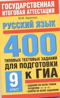 ГИА Русский язык. 9 класс. 400 типовых тестовых заданий для подготовки к ГИА.