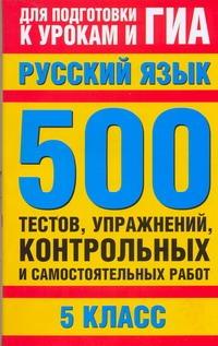 ГИА Русский язык. 5 класс. 500 тестов, упражнений, контрольных и самостоятельных работ.