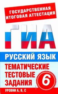ГИА Русский язык. 6 класс. Тематические тестовые задания для подготовки к ГИА