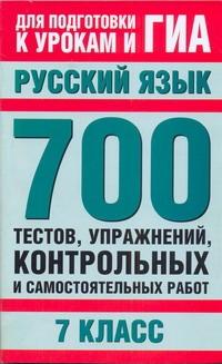 ГИА Русский язык. 7 класс. 700 тестов, упражнений, контрольных и самостоятельных раб