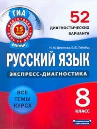 ГИА Русский язык. 8 класс. 52 диагностических варианта