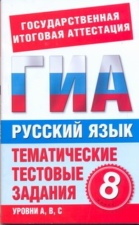 ГИА Русский язык. 8 класс. Тематические тестовые задания для подготовки к ГИА