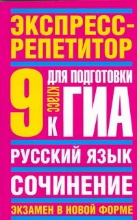 ГИА Русский язык. 9 класс.