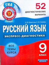 ГИА Русский язык. 9 класс. 52 диагностических варианта