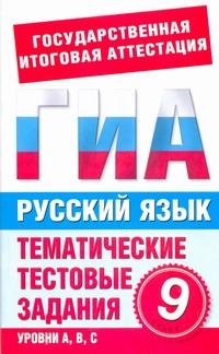 ГИА Русский язык. 9 класс. Тематические тестовые задания для подготовки к ГИА