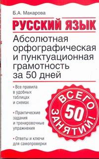 Русский язык. Абсолютная орфографическая и пунктуационная грамотность за 50 дней