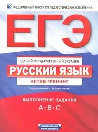 ЕГЭ. ФИПИ. Русский язык. (60x90/8) Актив-тренинг: выполнение заданий A, B, C