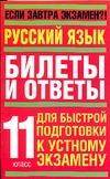 Русский язык. Билеты и ответы. 11 класс