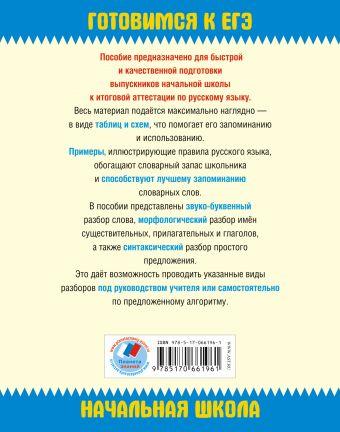 Русский язык. Все правила в таблицах и схемах. 4 класс