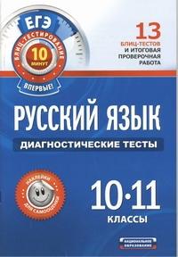 ЕГЭ Русский язык. 10-11 классы. Диагностические тесты.
