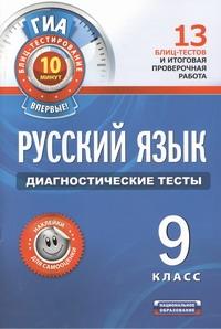 ГИА Русский язык. 9 класс. Диагностические тесты.
